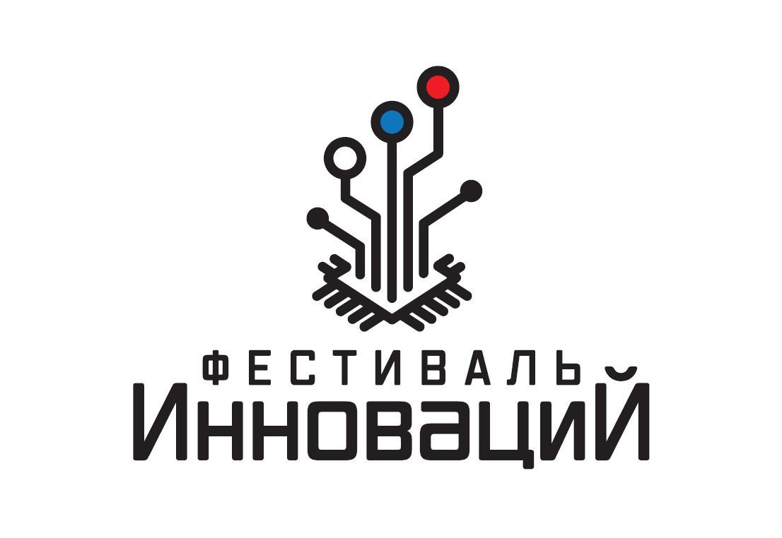Начинается конкурс стартап-проектов «Фестиваль инноваций»