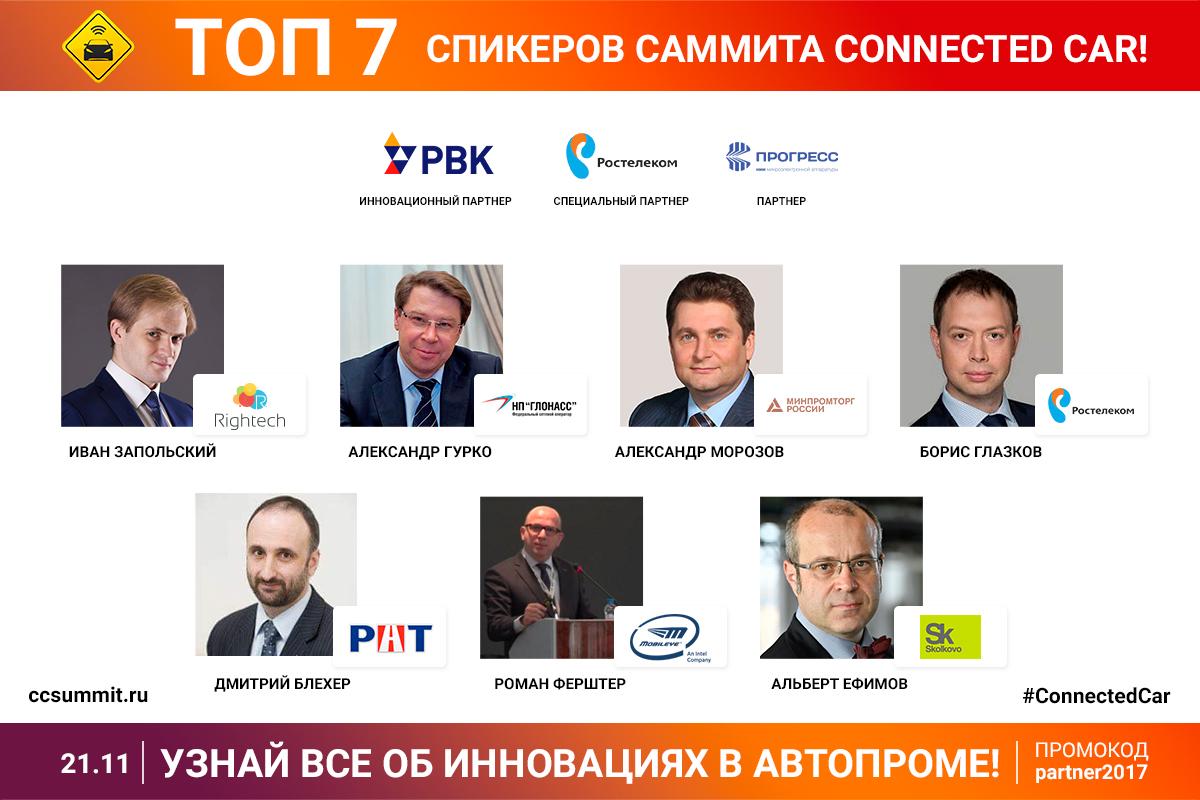 Умные автомобили на российских дорогах – в Москве пройдёт IV Connected Car Summit