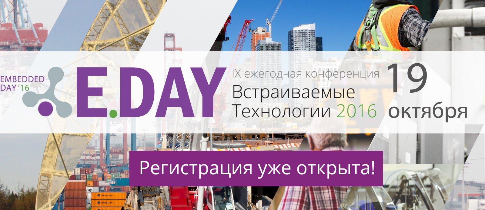 IX ежегодная конференция «Встраиваемые технологии 2016. Промышленный Интернет Вещей»