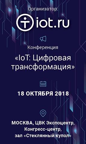 Конференция «IoT: Цифровая трансформация»
