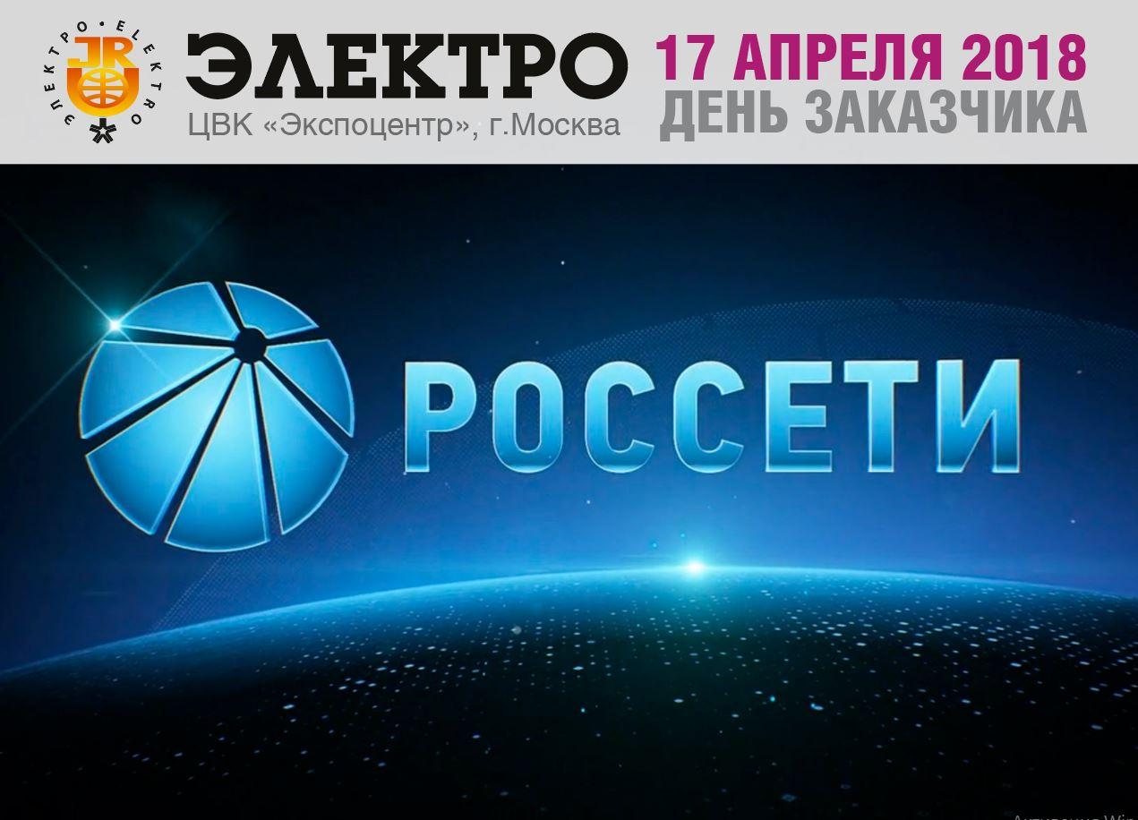 ПАО «Россети» – резидент центра закупок «Электро-2018»