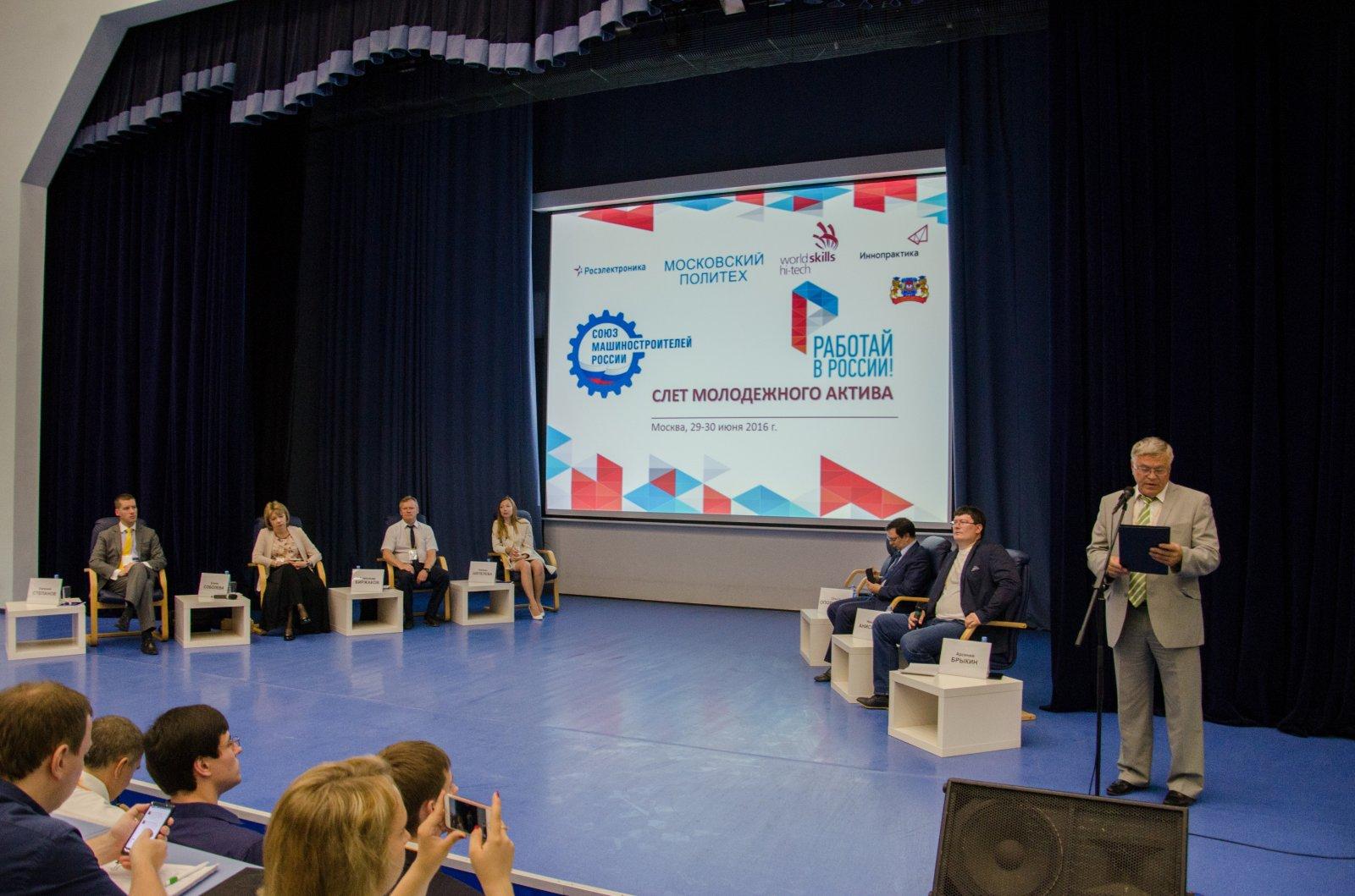 Подведены итоги Слёта молодёжного актива «Работай в России!»