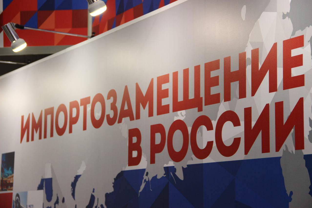 «Импортозамещение-2017» – первый национальный форум