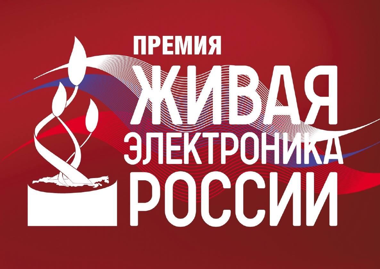 Премия «Живая электроника России 2019»