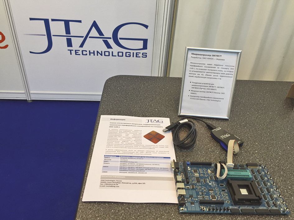 Отечественные  микросхемы,  поддерживающие  технологию периферийного сканирования по стандарту IEEE 1149.1