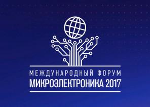 «Микроэлектроника-2017»: ожидается более 400 участников