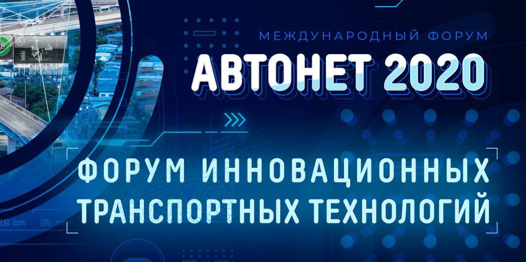 Объединённый международный онлайн-форум «Автонет» пройдёт в октябре