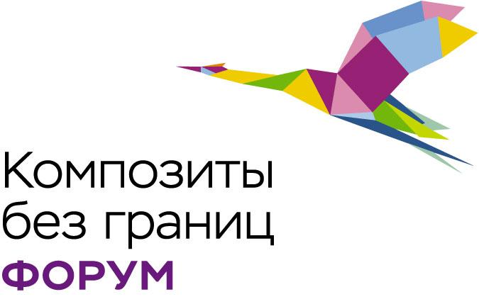 VI Форум «Композиты без границ»