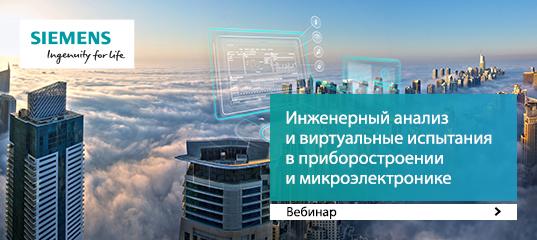 Технологии Siemens для инженерного анализа и виртуальных испытаний в приборостроении и микроэлектронике