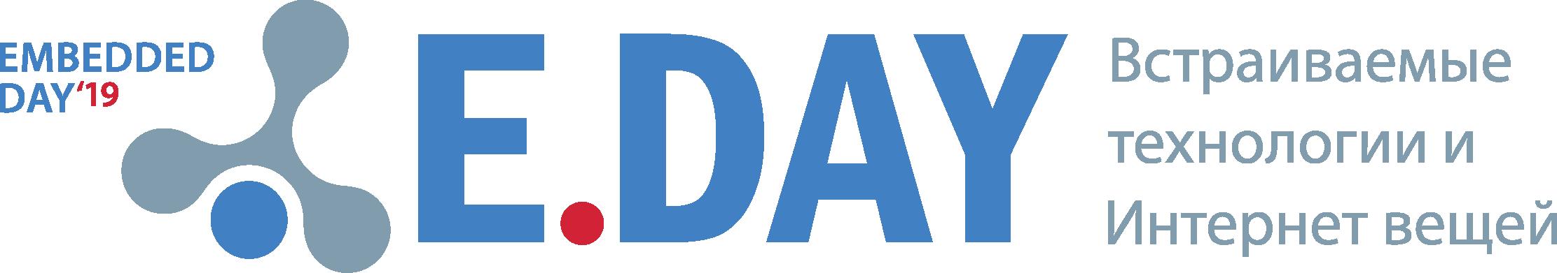 11-я ежегодная конференция «E.DAY 2019. Встраиваемые технологии и Интернет вещей»