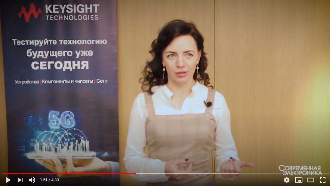 Ежегодная конференция Keysight Тechnologies прошла в Москве