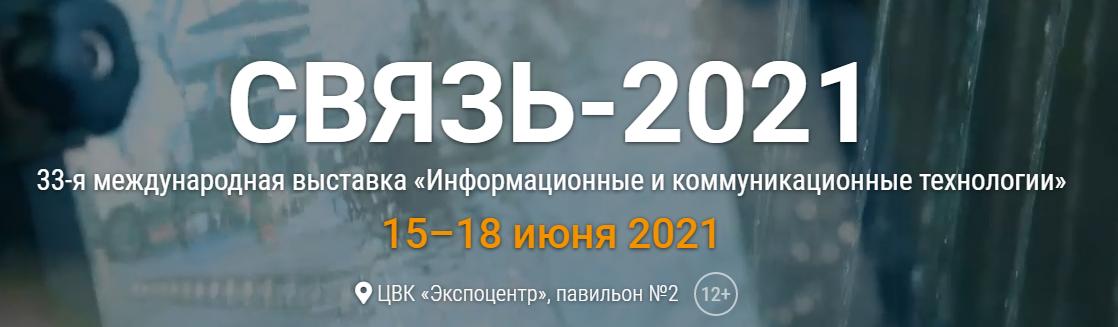 Cвязь 2021