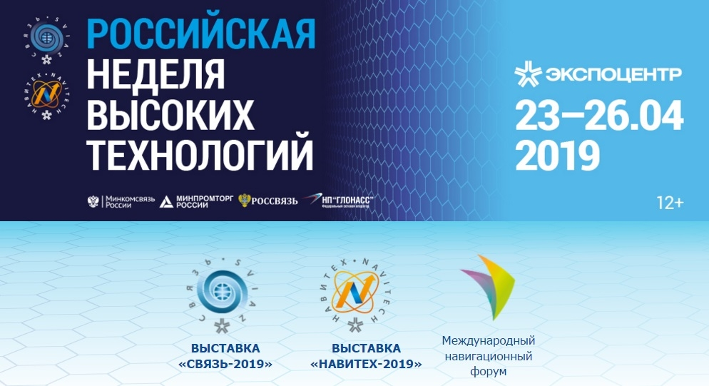Российская неделя высоких технологий – 2019