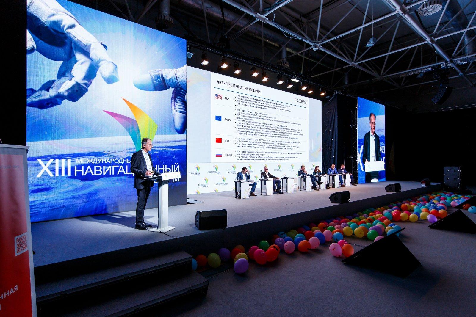 XIII Международный навигационный форум объединил лидеров технологической отрасли