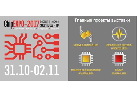 Другая электроника на выставке «ChipEXPO-2017»