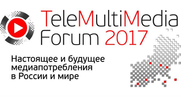 Первый TeleMultiMedia Forum пройдёт на выставке Связь-2017