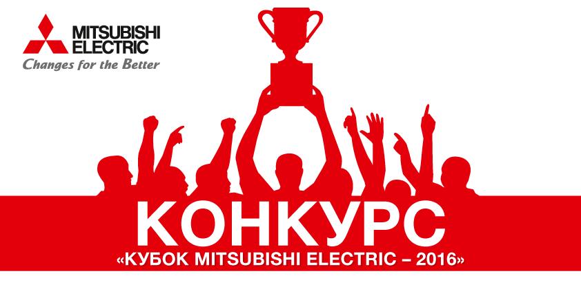 Mitsubishi Electric отправит победителей конкурса среди студентов и аспирантов в Милан
