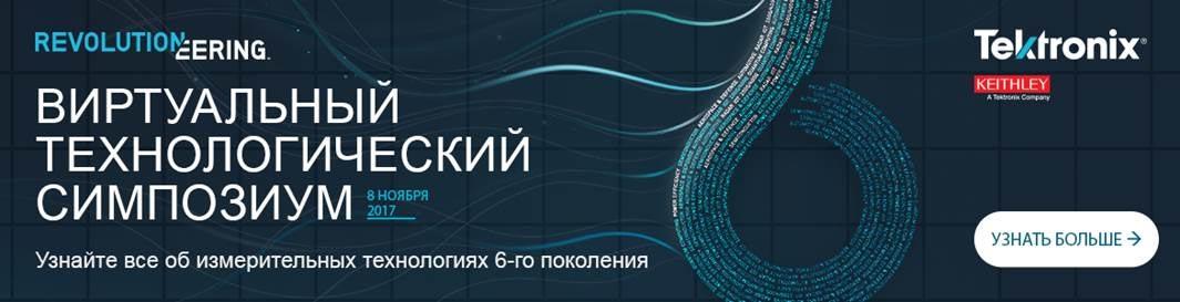 Виртуальный технологический симпозиум Tektronix и Keithley