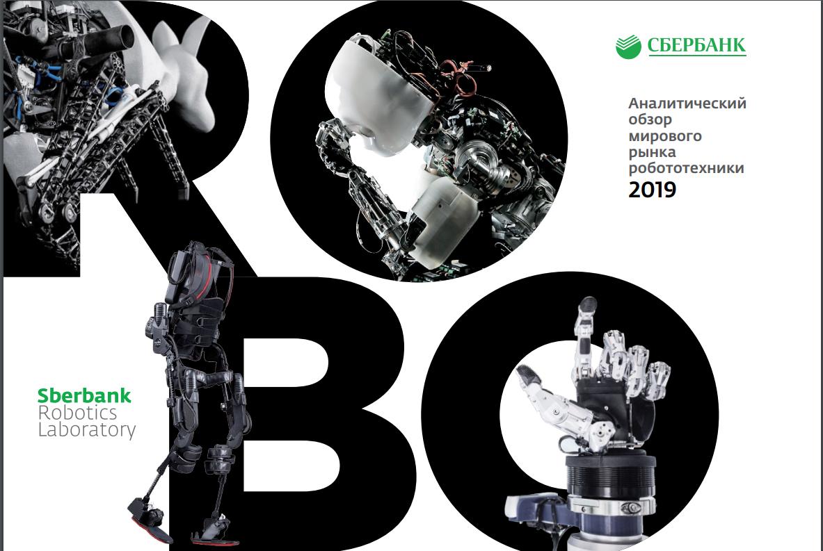 Сбербанк опубликовал ежегодный обзор мирового рынка робототехники