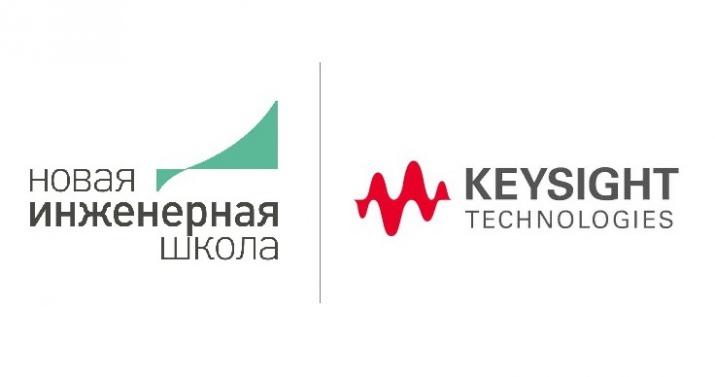 Keysight и НИШ объединили усилия в области повышения квалификации российских инженеров