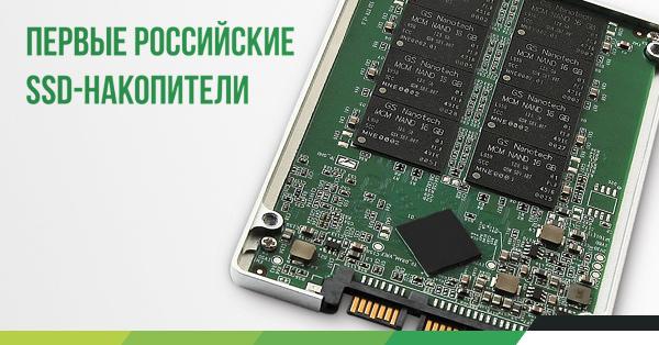 GS Group запустила производство российских SSD-накопителей