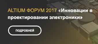 В Москве пройдёт форум Altium 2017 «Инновации в проектировании электроники»