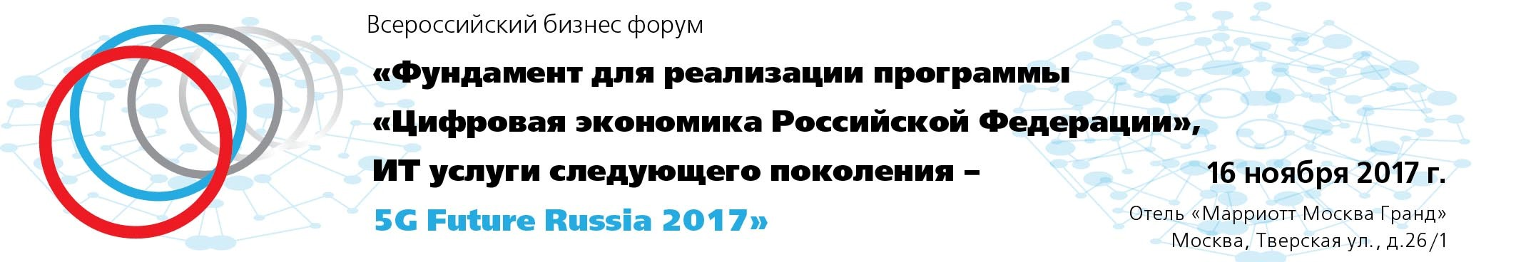 Бизнес-форум «Фундамент для реализации программы «Цифровая экономика РФ – 5G Future Russia 2017»